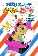 おばけのコッチわくわくとこやさん 角野栄子の小さなおばけシリーズ(ポプラ社の新・小さな童話303)(児童書)