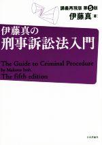 伊藤真の刑事訴訟法入門 第5版 講義再現版(単行本)