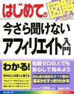 はじめての今さら聞けないアフィリエイト入門(Basic master series470)(単行本)