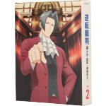 逆転裁判~その「真実」、異議あり!~ DVD BOX Vol.2(完全生産限定版)(CD、三方背ケース、ブックレット付)(通常)(DVD)