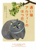 通い猫アルフィーのはつ恋(ハーパーBOOKS)(文庫)