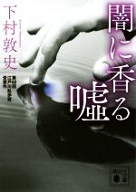 闇に香る嘘(講談社文庫)(文庫)