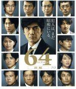 64-ロクヨン-前編(通常版)(Blu-ray Disc)(BLU-RAY DISC)(DVD)