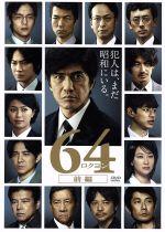 64-ロクヨン-前編(通常版)(通常)(DVD)