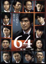 64-ロクヨン-後編(通常版)(通常)(DVD)