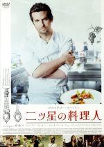 二ツ星の料理人(通常)(DVD)