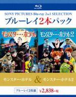 モンスター・ホテル/モンスター・ホテル2(Blu-ray Disc)(BLU-RAY DISC)(DVD)