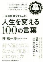一流の仕事をする人の、人生を変える100の言葉(単行本)