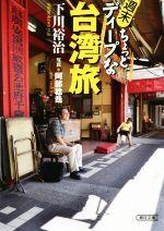 週末ちょっとディープな台湾旅(朝日文庫)(文庫)