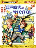 江戸時代のサバイバル(日本史BOOK 歴史漫画サバイバルシリーズ9)(児童書)