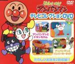 それいけ!アンパンマン テレビコレクションDVD わくわく編(通常)(DVD)