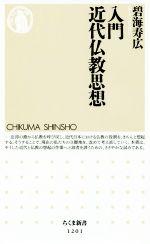 入門近代仏教思想(ちくま新書1201)(新書)
