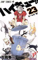 ハイキュー!!(23)(ジャンプC)(少年コミック)