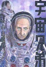 宇宙兄弟(29)(モーニングKC)(大人コミック)