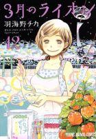 3月のライオン(12)(ヤングアニマルC)(大人コミック)