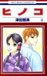 ヒノコ(6)(花とゆめC)(少女コミック)