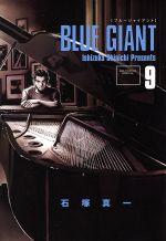 BLUE GIANT(9)(ビッグCスペシャル)(大人コミック)