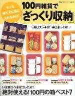 100円雑貨で「ざっくり収納」 モノを捨てずに箱に入れるだけ!(Mart BOOKSvol.14)(単行本)