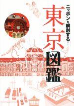 ニッポンを解剖する!東京図鑑(単行本)