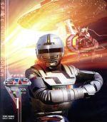 宇宙刑事ギャバン Blu-ray BOX 1(Blu-ray Disc)(BLU-RAY DISC)(DVD)