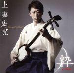 Newest Best -粋Sui-(通常)(CDA)