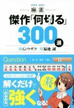 麻雀傑作「何切る」300選(単行本)