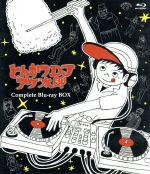 とんかつDJアゲ太郎 コンプリートブルーレイBOX(Blu-ray Disc)(BLU-RAY DISC)(DVD)