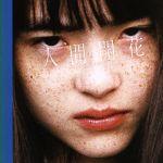 人間開花(初回限定盤)(DVD付)(DVD1枚付)(通常)(CDA)