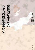 新潟が生んだ七人の思想家たち(単行本)