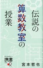 伝説の算数教室の授業(ディスカヴァー携書173)(新書)
