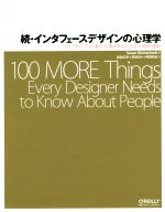 インタフェースデザインの心理学 続 ウェブやアプリに新たな視点をもたらす+100の指針(単行本)