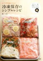 いつでもおいしい冷凍保存のシンプルレシピ(単行本)