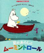 夏のあらしとムーミントロール(ムーミンのおはなしえほん)(児童書)