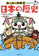 ねこねこ日本史でよくわかる日本の歴史(児童書)