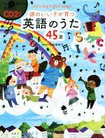頭のいい子が育つ英語のうた45選(CD2枚付)(単行本)
