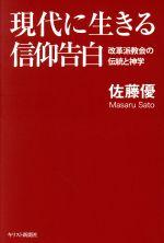 現代に生きる信仰告白 改革派教会の伝統と神学(単行本)