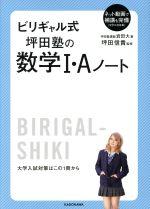 ビリギャル式 坪田塾の数学Ⅰ・Aノート