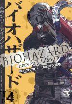 バイオハザード ヘヴンリーアイランド(4)(チャンピオンCエクストラ)(大人コミック)