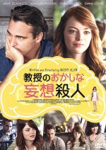 教授のおかしな妄想殺人(通常)(DVD)