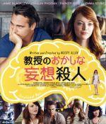 教授のおかしな妄想殺人(Blu-ray Disc)(BLU-RAY DISC)(DVD)