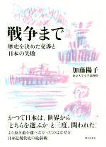 戦争まで 歴史を決めた交渉と日本の失敗(単行本)