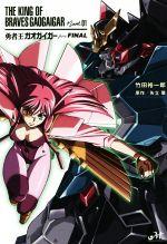 勇者王ガオガイガーpreFINAL THE KING OF BRAVES GAOGAIGAR Novel.01(モーニングスターブックス)(単行本)