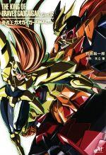 勇者王ガオガイガーFINALplus THE KING OF BRAVES GAOGAIGAR Novel.02(モーニングスターブックス)(単行本)