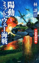 陽動ミッドウェー海戦 ガ島奪還作戦(ヴィクトリーノベルス)(3)(新書)