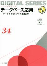 データベース応用 データモデリングから実装まで(未来へつなぐデジタルシリーズ34)(単行本)
