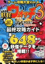 ニンテンドー3DS ゲーム攻略大全 妖怪ウォッチ3 スシ/テンプラ最終攻略ガイド(Vol.4)(単行本)