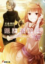 狼と香辛料 Spring Log(電撃文庫)(ⅩⅧ)(文庫)