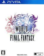 ワールド オブ ファイナルファンタジー(ゲーム)