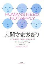 人間さまお断り 人工知能時代の経済と労働の手引き(単行本)