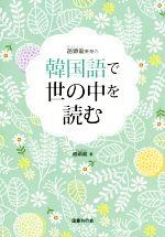 趙顕龍教授の韓国語で世の中を読む(単行本)